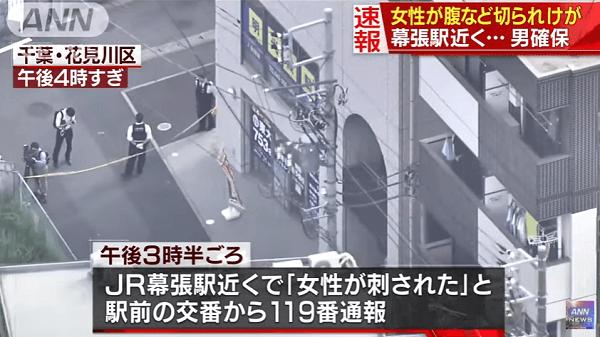幕張駅で女性が刃物で刺される刺傷事件のニュースキャプチャ画像