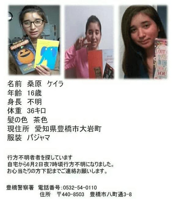 行方不明の桑原美羽ケイラさんの情報提供を呼び掛ける画像