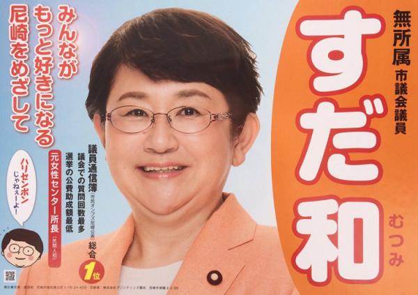 尼崎市議会議員のすだ和さんのポスターの画像