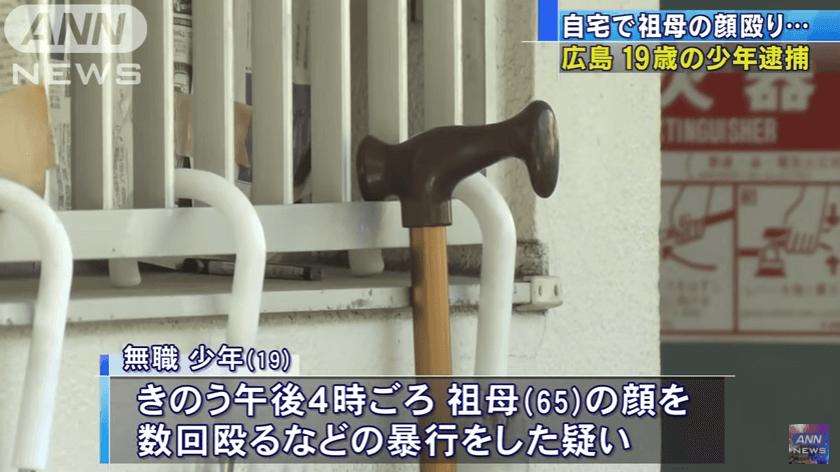 広島市東区の少年が祖母を殴る傷害致死事件のニュースキャプチャ画像