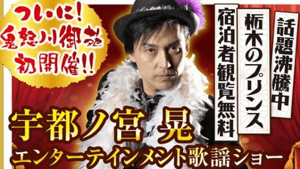 宇都ノ宮晃容疑を女子高生売春で逮捕のニュースキャプチャ画像