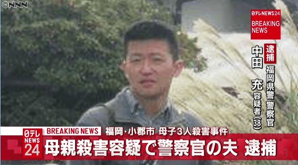 福岡県警の警察官で夫の中田充容疑者の顔写真の画像