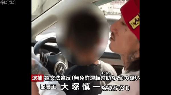 子供に車運転させる動画投稿で父親逮捕のニュースキャプチャ画像