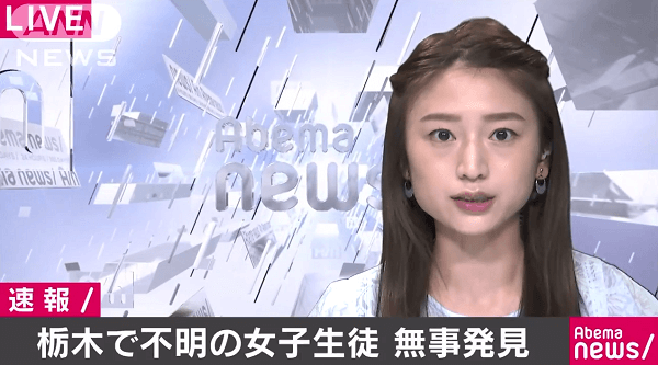 藤原萌さんを無事保護のニュースのキャプチャ画像