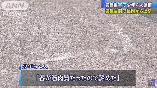 強盗目的で北九州市から上京「客が筋肉質で諦めた」のニュースキャプチャ画像