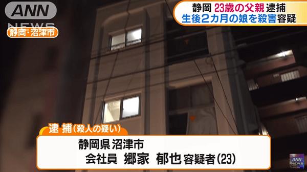 郷家郁也容疑者、生後2ヵ月の長女に虐待する殺人事件のニュースキャプチャ画像