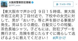 大阪府警公式Twitterの「500歳位」誤ツイート画像