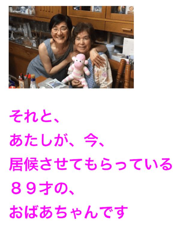 松居一代さんのブログのキャプチャ画像