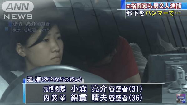 元格闘家・小森亮介容疑者ら逮捕のニュースキャプチャ画像