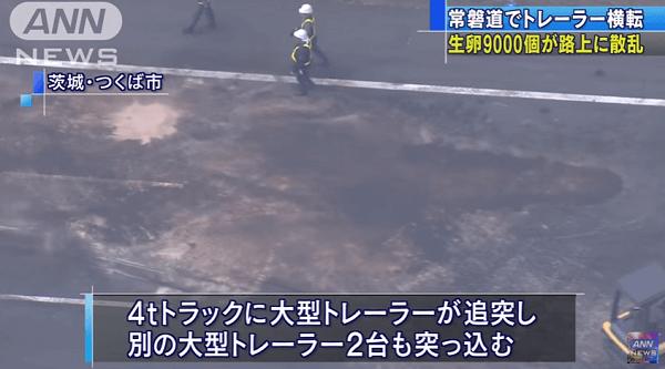 常磐道で積み荷の生卵9000個が散乱し通行止めの事故のニュースキャプチャ画像
