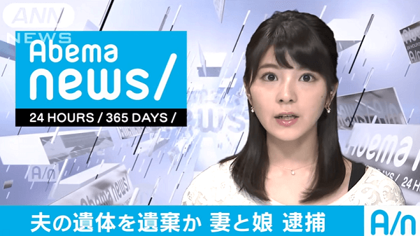 横浜市神奈川区松本町で死体遺棄事件のニュースキャプチャ画像