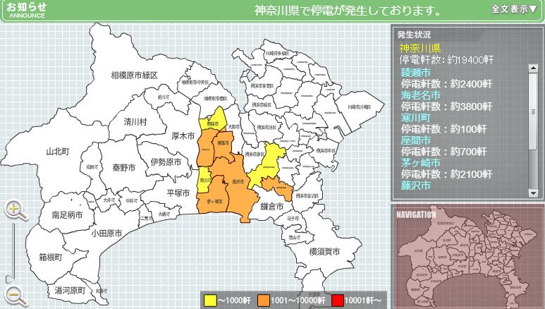 神奈川県内の停電情報