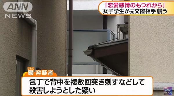 畷優奈(なわて ゆうな)の顔写真が報道される前の殺人未遂事件ニュースのキャプチャ画像