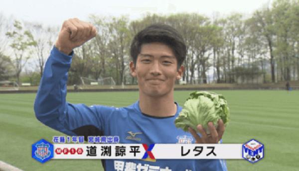 道渕諒平容疑者の顔写真の画像