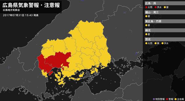 広島県内の警報、注意報の画像