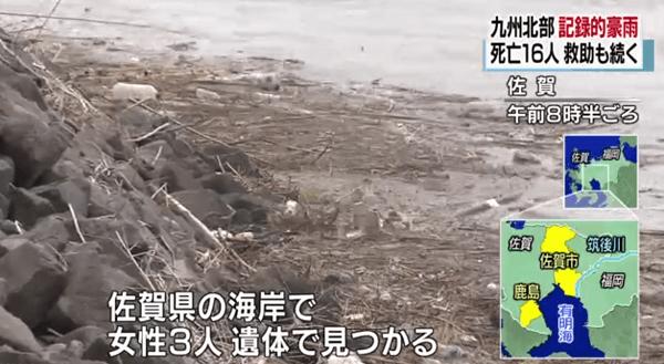 佐賀県・有明海に女性3人の遺体のニュースキャプチャ画像