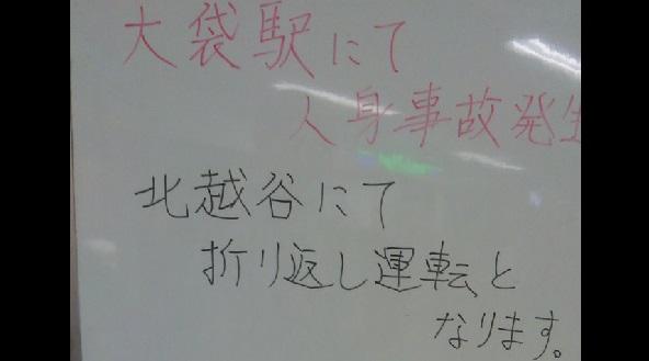 東武スカイツリーライン大袋駅での人身事故現場の写真画像