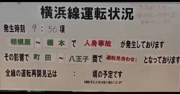 横浜線の人身事故現場の写真画像