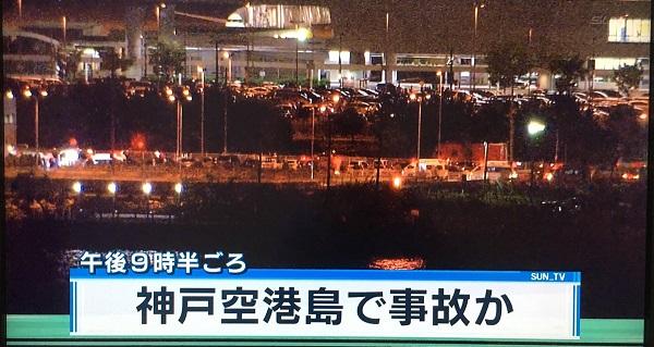 関空と神戸空港を結ぶ高速船の事故ニュースのキャプチャ画像