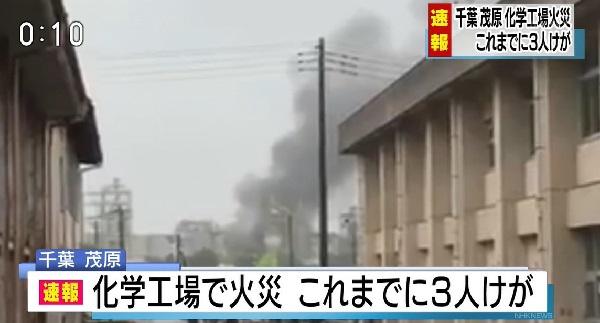 茂原市東郷の三井化学工場の爆発火災ニュースのキャプチャ画像