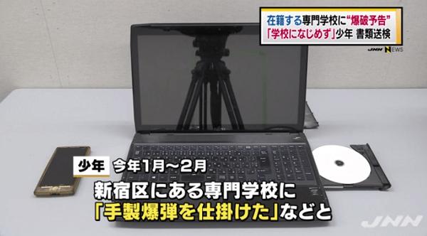 東京都新宿区の専門学校に爆破予告のメールのニュースキャプチャ画像