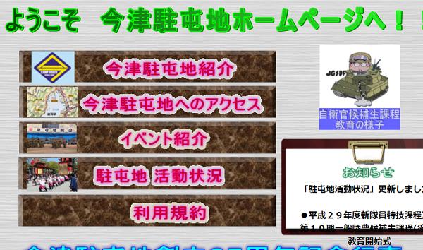 田村榛菜容疑者のFacebookプロフィール顔写真や公式HPの画像