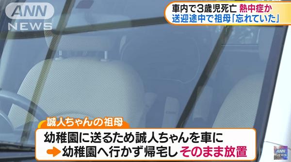 3歳児が車内に5時間放置されるニュースキャプチャ画像