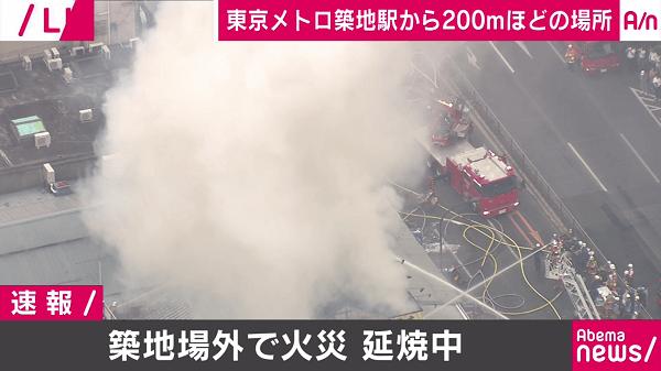 築地場外市場の火事現場ニュースのキャプチャ写真画像