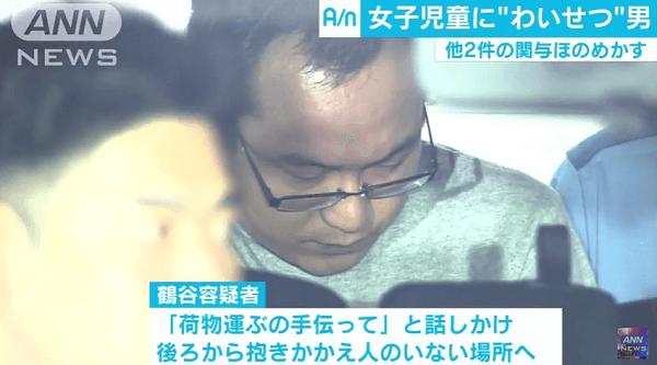 鶴谷雪峰容疑者、小3女児の体を無理やり触る強制わいせつ事件の画像