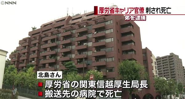 厚労省局長の北島智子さん殺人事件ニュースのキャプチャ画像