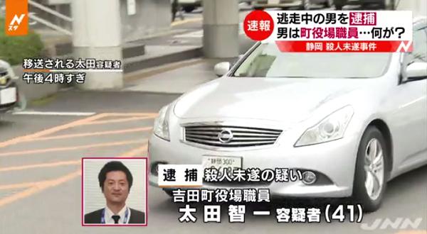 吉田町役場こども未来課・太田智一容疑者のFacebook顔写真の画像