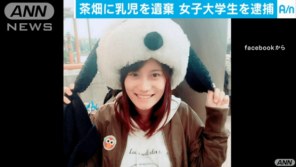 増田愛梨奈容疑者、乳児の遺体放置する死体遺棄事件のニュースのキャプチャ画像