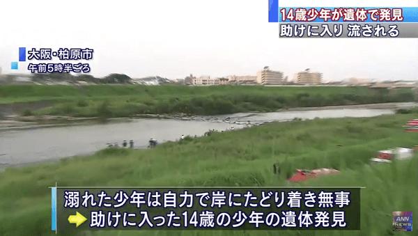 大和川で男子中学生が水難事故のニュースキャプチャ画像