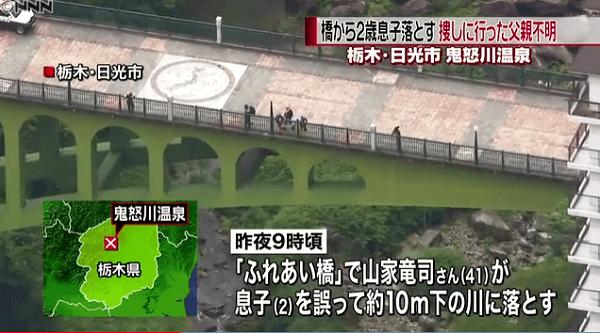 鬼怒川温泉で息子を橋から10m下の川に落とす父親が行方不明のニュースキャプチャ画像