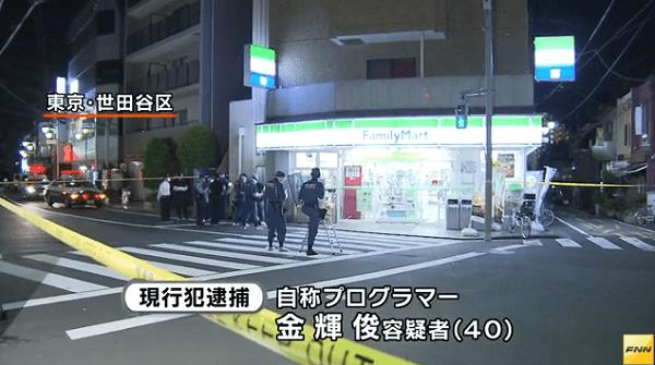 世田谷区三軒茶屋のファミマで殺人未遂事件のニュースキャプチャ画像