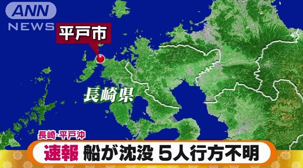 平戸市沖で船が沈没事故のニュースキャプチャ画像