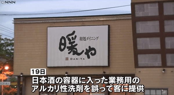 暖や秋田大学病院前店で日本酒と洗剤を間違え提供のニュースキャプチャ画像