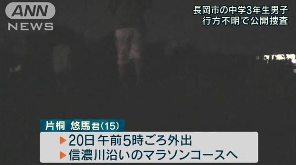 長岡市で中学生が行方不明のニュースのキャプチャ画像