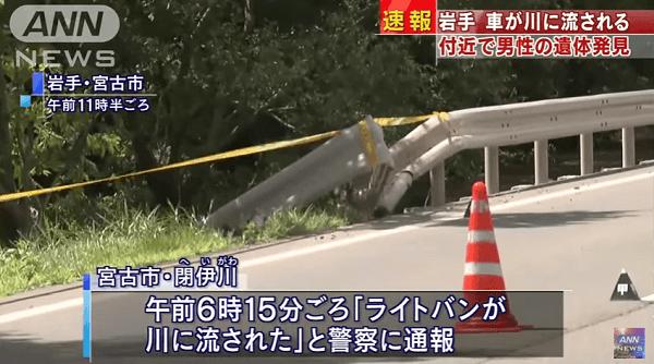 宮古市区界の閉伊川でライトバン転落事故のニュースのキャプチャ画像