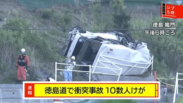 徳島道で高校生乗ったマイクロバスとトラック衝突事故のニュースのキャプチャ画像
