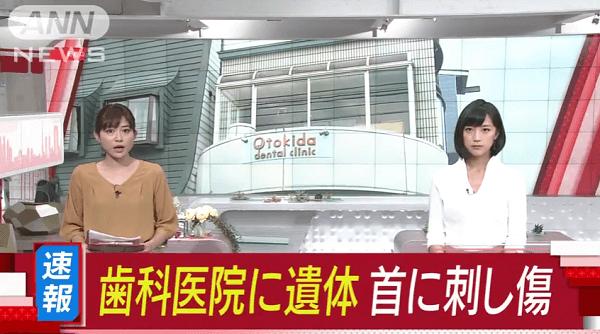 秋田市牛島東のおときだ歯科医院で殺人事件のニュースキャプチャ画像