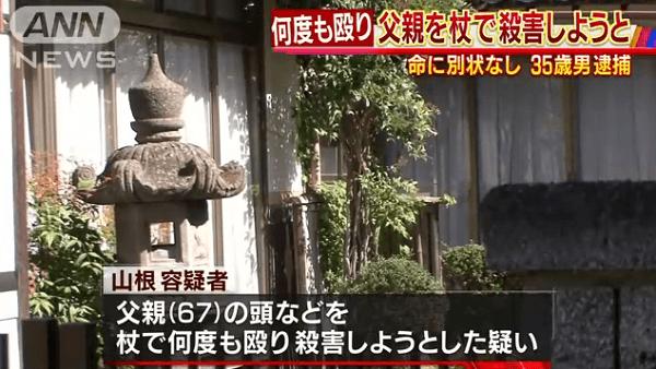 津山市で父親を杖で殺害しようとした殺人未遂事件のニュースキャプチャ画像