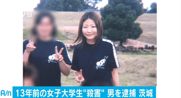 茨城県美浦村で遺体で見つかった原田実里さんの画像