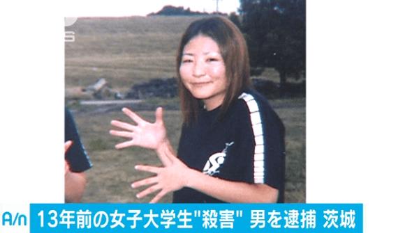 殺害された茨城大の女子大生の顔写真の画像