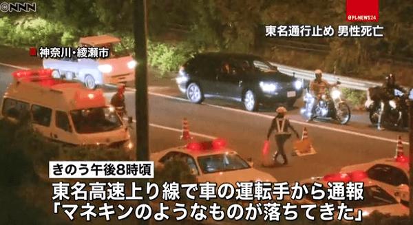 東名高速で中学生が飛び込み自殺のニュースキャプチャ画像