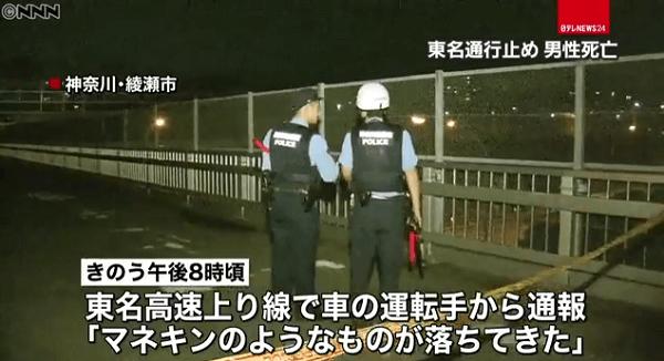 綾瀬市蓼川の東名高速で中学生自殺のニュースキャプチャ画像