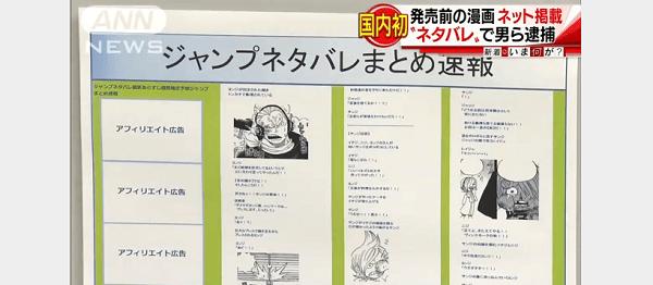 ジャンプネタバレまとめ速報サイトの画像
