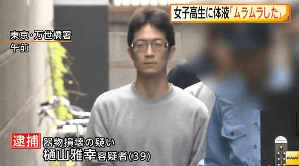 樋山雅幸容疑者が女子高生に体液る事件のニュースキャプチャ画像