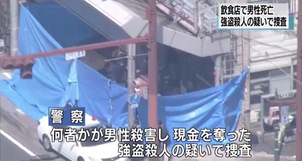 宮崎市「江平四ツ目食堂」強盗殺人事件ニュースのキャプチャ画像