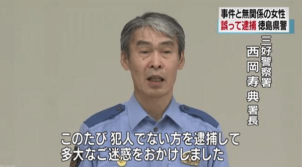 誤認逮捕で謝罪する徳島県警の署長の画像